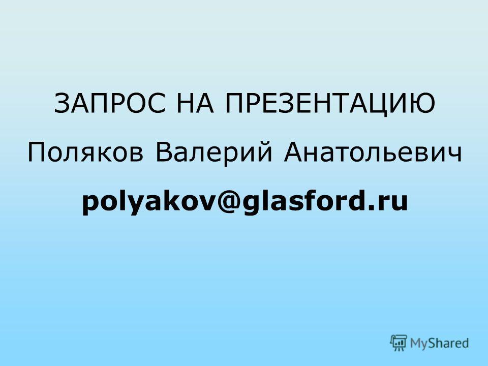 ЗАПРОС НА ПРЕЗЕНТАЦИЮ Поляков Валерий Анатольевич polyakov@glasford.ru