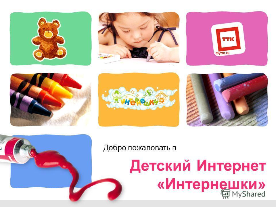 L/O/G/O Добро пожаловать в Детский Интернет «Интернешки»