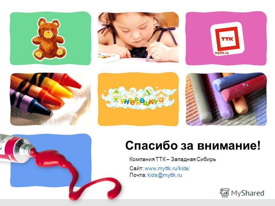L/O/G/O Спасибо за внимание! Сайт: www.myttk.ru/kids/ Почта: kids@myttk.ru Компания ТТК – Западная Сибирь