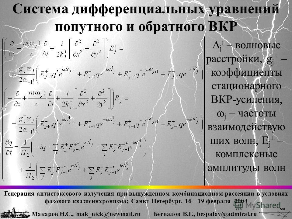 Система дифференциальных уравнений попутного и обратного ВКР j i – волновые расстройки, g j ± – коэффициенты стационарного ВКР-усиления, j – частоты взаимодействую щих волн, E j ± – комплексные амплитуды волн Генерация антистоксового излучения при вы