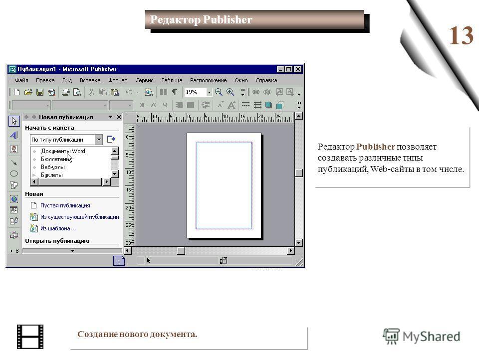 1313 Редактор Publisher позволяет создавать различные типы публикаций, Web-сайты в том числе. Создание нового документа. Редактор Publisher Редактор Publisher