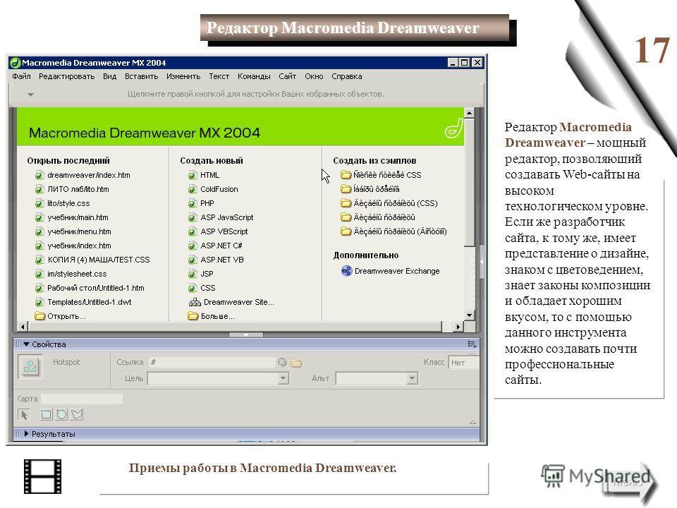 17 Редактор Macromedia Dreamweaver – мощный редактор, позволяющий создавать Web-сайты на высоком технологическом уровне. Если же разработчик сайта, к тому же, имеет представление о дизайне, знаком с цветоведением, знает законы композиции и обладает х
