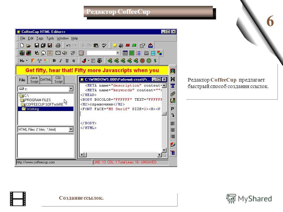 6 Редактор CoffeeCup предлагает быстрый способ создания ссылок. Создание ссылок. Редактор CoffeeCup Редактор CoffeeCup