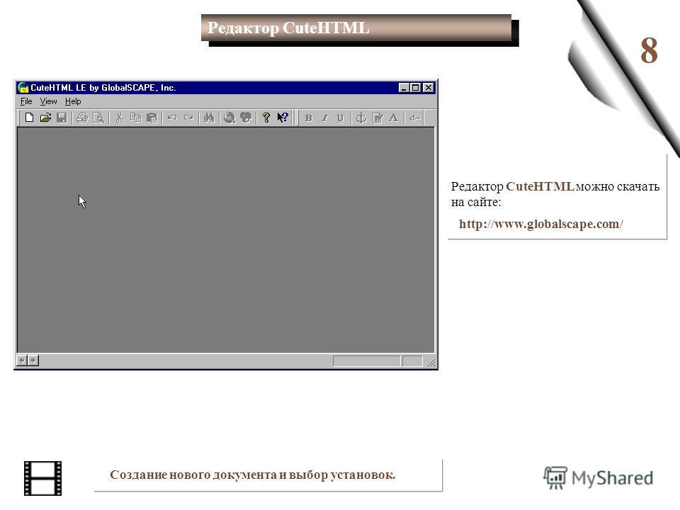 8 Редактор CuteHTML можно скачать на сайте: Создание нового документа и выбор установок. Редактор CuteHTML Редактор CuteHTML http://www.globalscape.com/