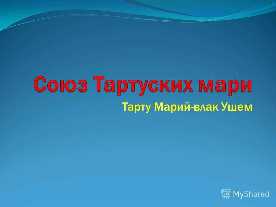Тарту Марий-влак Ушем