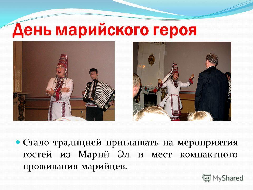 День марийского героя Стало традицией приглашать на мероприятия гостей из Марий Эл и мест компактного проживания марийцев.