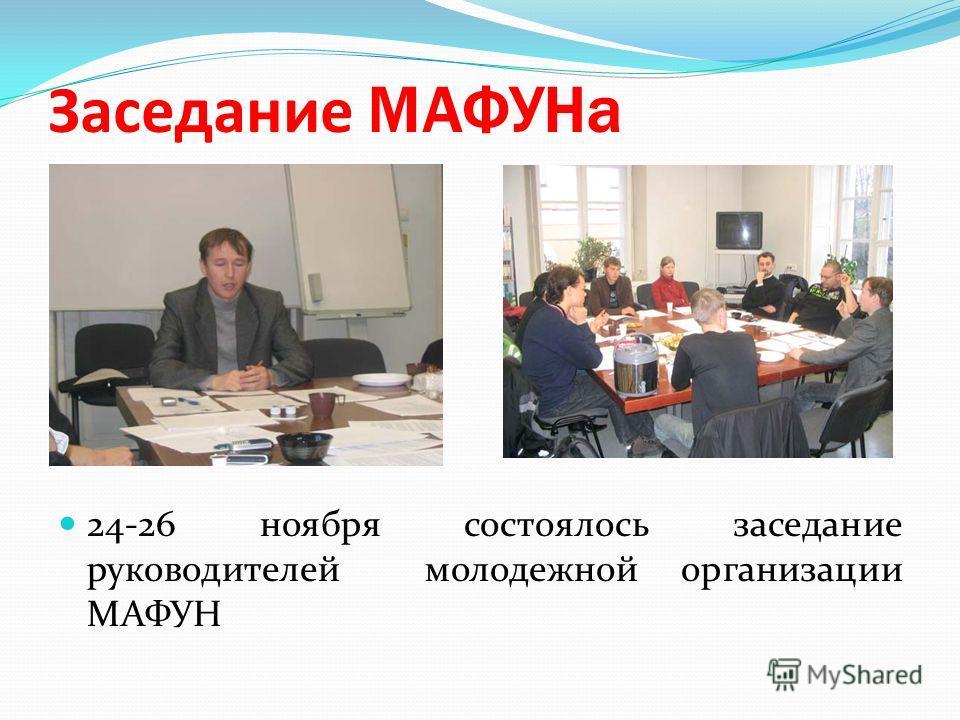 Заседание МАФУНа 24-26 ноября состоялось заседание руководителей молодежной организации МАФУН