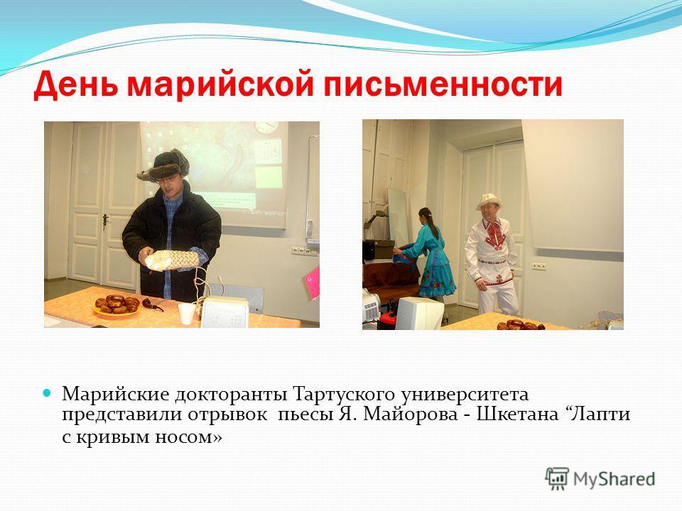 День марийской письменности Марийские докторанты Тартуского университета представили отрывок пьесы Я. Майорова - Шкетана Лапти с кривым носом»
