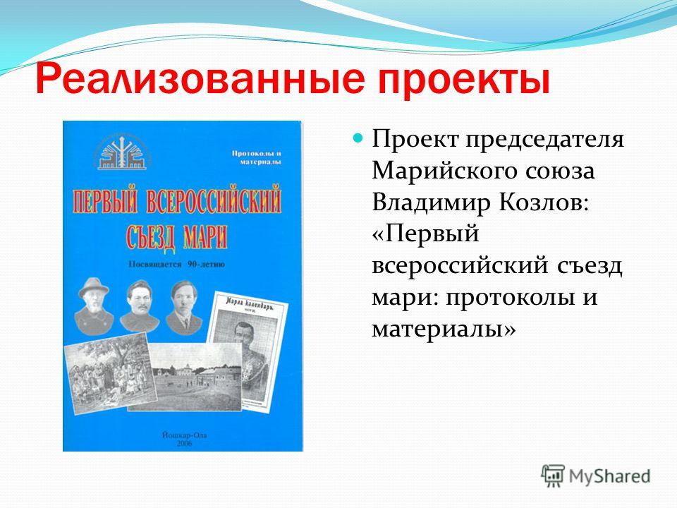 Реализованные проекты Проект председателя Марийского союза Владимир Козлов: «Первый всероссийский съезд мари: протоколы и материалы»