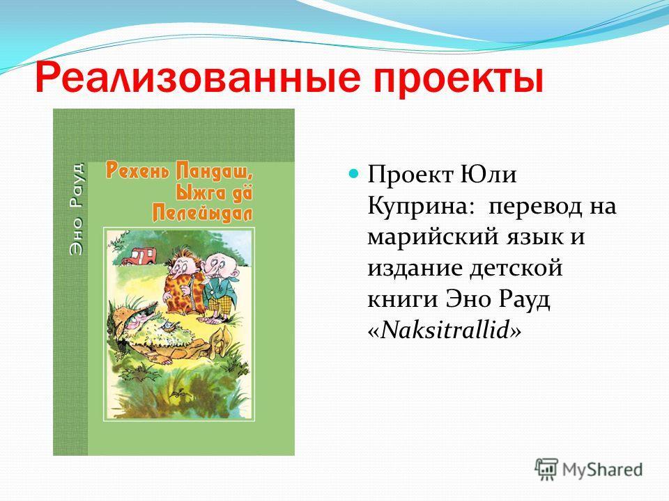 Реализованные проекты Проект Юли Куприна: перевод на марийский язык и издание детской книги Эно Рауд «Naksitrallid»