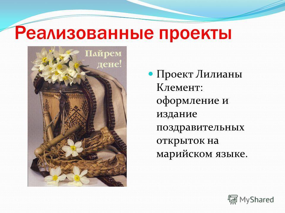 Реализованные проекты Проект Лилианы Клемент: оформление и издание поздравительных открыток на марийском языке.