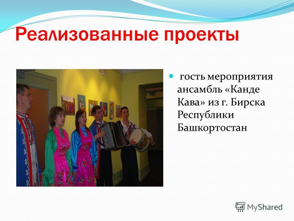 Реализованные проекты гость мероприятия ансамбль «Канде Кава» из г. Бирска Республики Башкортостан