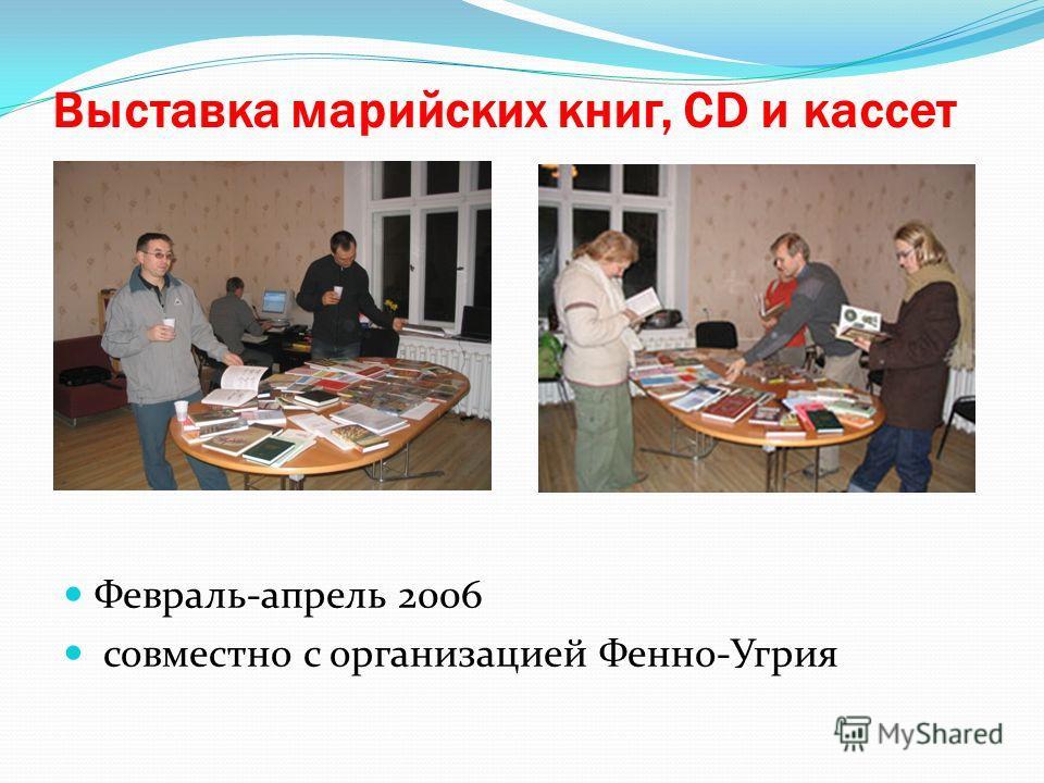 Выставка марийских книг, CD и кассет Февраль-апрель 2006 совместно с организацией Фенно-Угрия