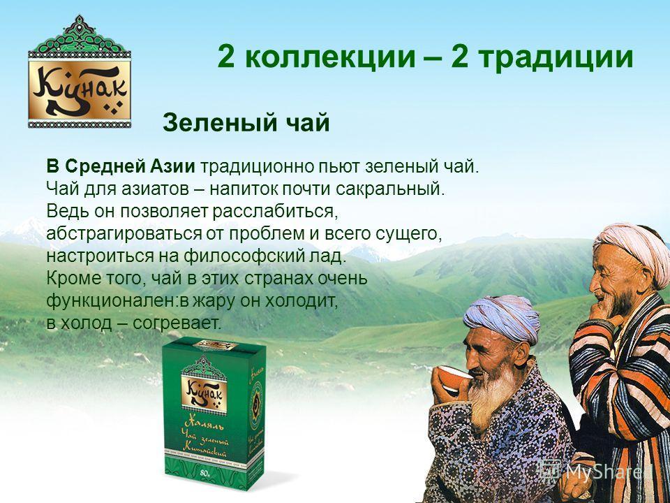 В Средней Азии традиционно пьют зеленый чай. Чай для азиатов – напиток почти сакральный. Ведь он позволяет расслабиться, абстрагироваться от проблем и всего сущего, настроиться на философский лад. Кроме того, чай в этих странах очень функционален:в ж