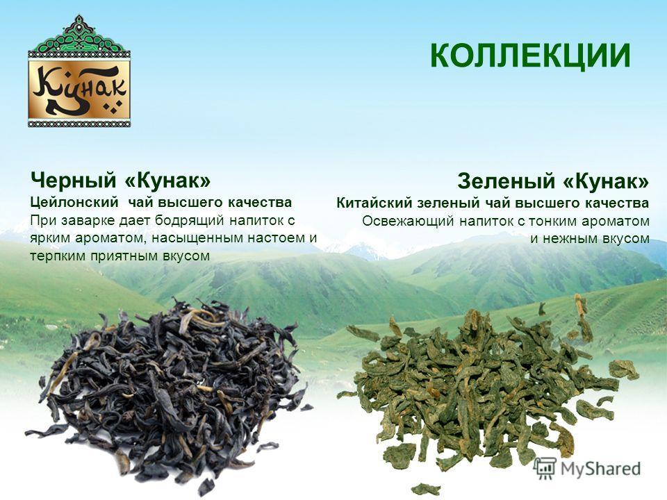 Черный «Кунак» Цейлонский чай высшего качества При заварке дает бодрящий напиток с ярким ароматом, насыщенным настоем и терпким приятным вкусом КОЛЛЕКЦИИ Зеленый «Кунак» Китайский зеленый чай высшего качества Освежающий напиток с тонким ароматом и не
