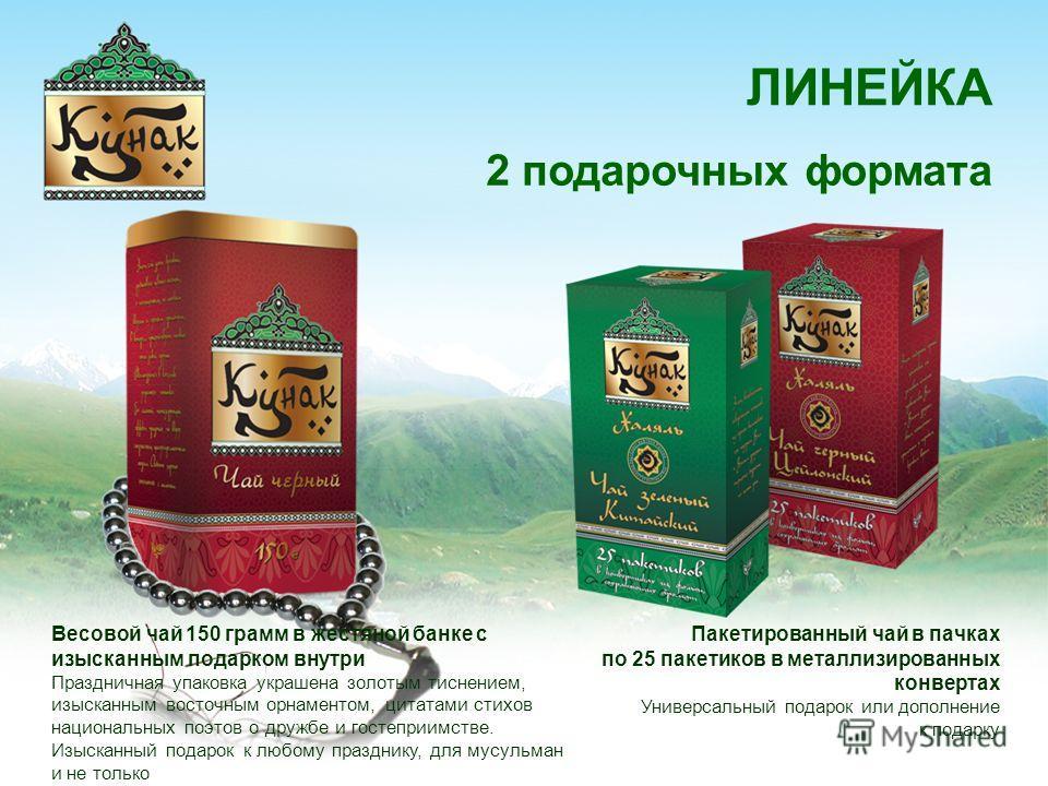 ЛИНЕЙКА 2 подарочных формата Пакетированный чай в пачках по 25 пакетиков в металлизированных конвертах Универсальный подарок или дополнение к подарку Весовой чай 150 грамм в жестяной банке с изысканным подарком внутри Праздничная упаковка украшена зо