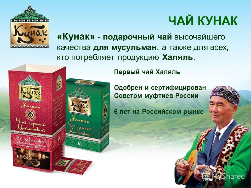 Первый чай Халяль Одобрен и сертифицирован Советом муфтиев России 6 лет на Российском рынке ЧАЙ КУНАК «Кунак» - подарочный чай высочайшего качества для мусульман, а также для всех, кто потребляет продукцию Халяль.