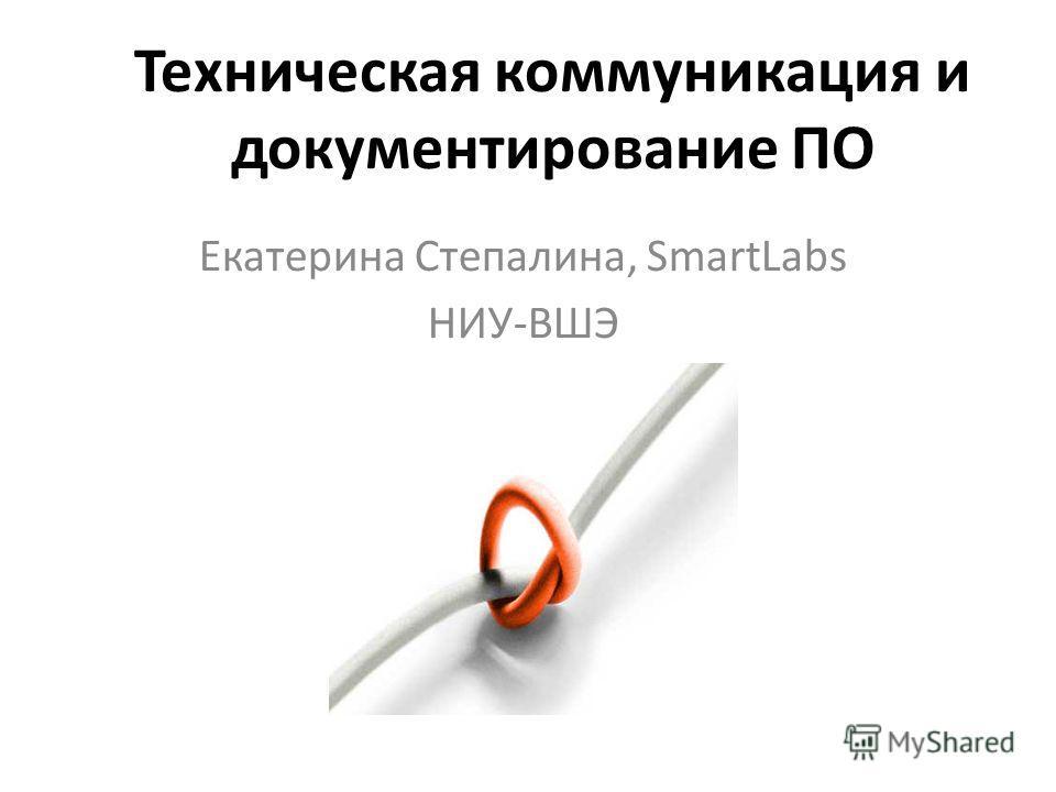 Техническая коммуникация и документирование ПО Екатерина Степалина, SmartLabs НИУ-ВШЭ