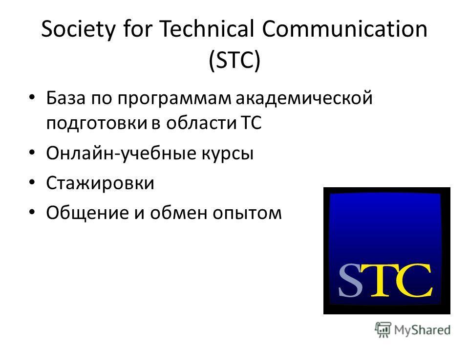 Society for Technical Communication (STC) База по программам академической подготовки в области TC Онлайн-учебные курсы Стажировки Общение и обмен опытом