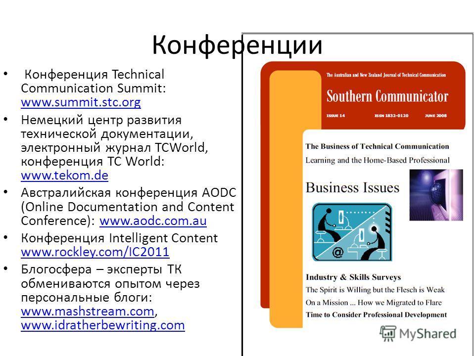 Конференции Конференция Technical Communication Summit: www.summit.stc.org www.summit.stc.org Немецкий центр развития технической документации, электронный журнал TCWorld, конференция TC World: www.tekom.de www.tekom.de Австралийская конференция AODC