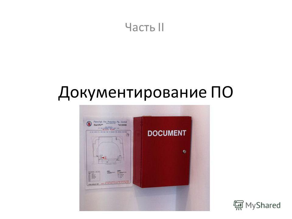 Документирование ПО Часть II
