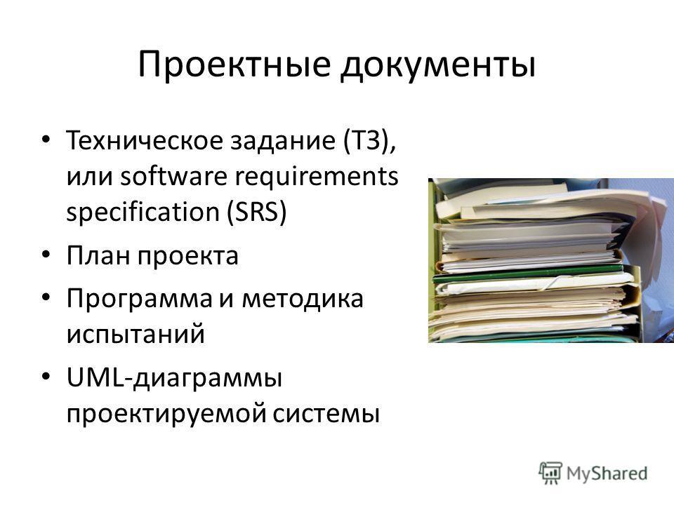 Проектные документы Техническое задание (ТЗ), или software requirements specification (SRS) План проекта Программа и методика испытаний UML-диаграммы проектируемой системы