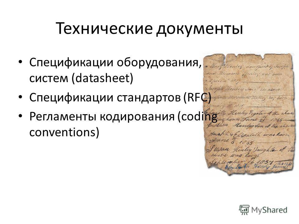 Технические документы Спецификации оборудования, систем (datasheet) Спецификации стандартов (RFC) Регламенты кодирования (coding conventions)