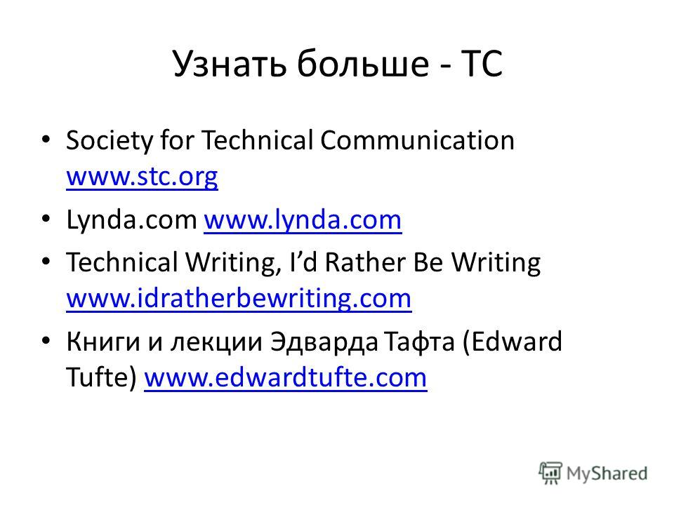 Узнать больше - TC Society for Technical Communication www.stc.org www.stc.org Lynda.com www.lynda.comwww.lynda.com Technical Writing, Id Rather Be Writing www.idratherbewriting.com www.idratherbewriting.com Книги и лекции Эдварда Тафта (Edward Tufte