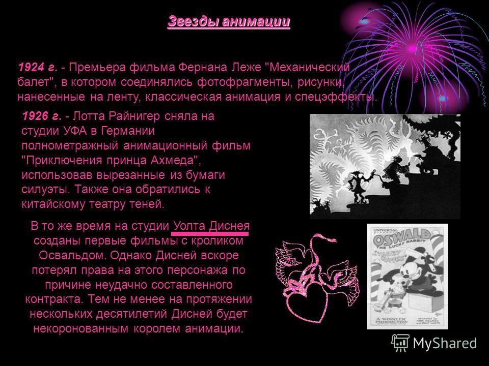 1917 г. - Премьера первого полнометражного художественного анимационного фильма