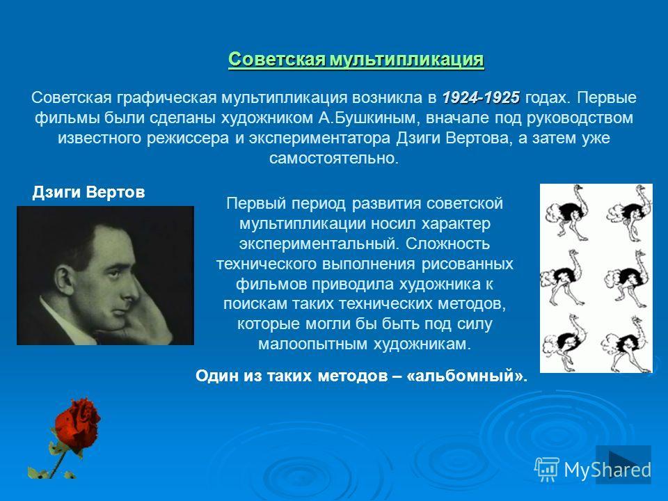 Советская мультипликация Пионером русской мультипликации считается художник и оператор Владислав Александрович Старевич, который в 1910-х годах в киноателье А.А.Ханжонкова разработал особую художественную технику и прием для постановки и съемки объем