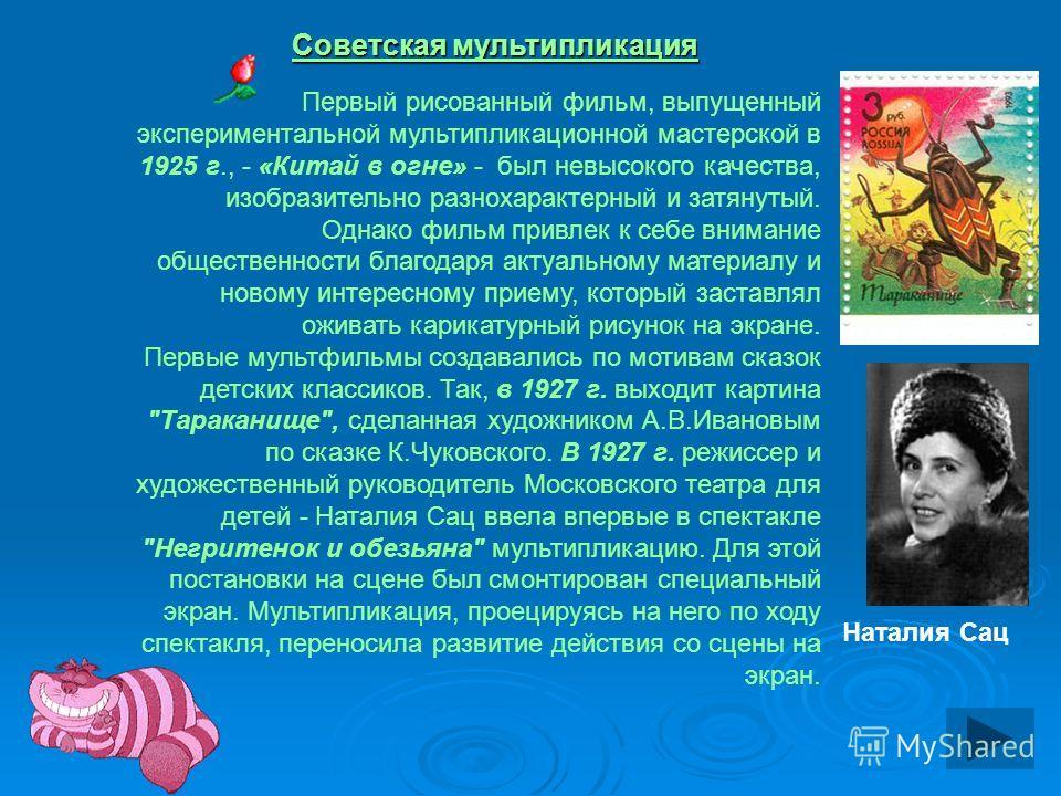 Советская мультипликация Советская мультипликация 1924-1925 Советская графическая мультипликация возникла в 1924-1925 годах. Первые фильмы были сделаны художником А.Бушкиным, вначале под руководством известного режиссера и экспериментатора Дзиги Верт