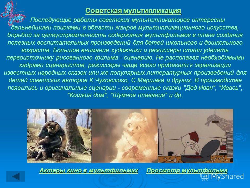 Уже в этом раннем периоде советская мультипликация проявила себя в разнообразных жанрах, с поисками новых изобразительных решений не только в кино, но и в театре. Широко экспериментируя в мультипликации, как в области техники, так и в области разнооб