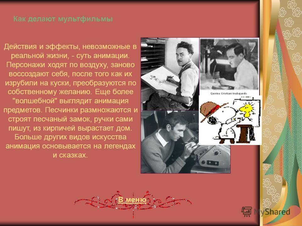 30 августа 1877 года – день рождения анимации. В Париже был запатентован праксиноскоп Эмиля Рейно. Он сочетал в себе вращательный аппарат зоотропа и зеркальную систему Жозефа Плато. 1888 г. - Рейно усовершенствовал свой праксиноскоп, перенес рисунки