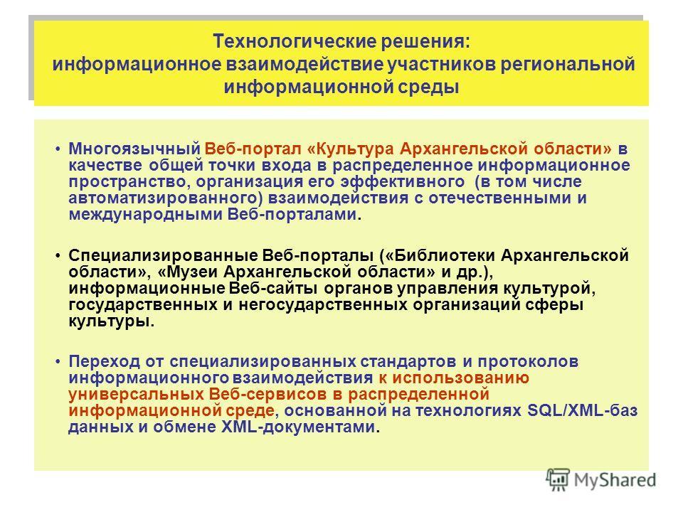 Технологические решения: информационное взаимодействие участников региональной информационной среды Многоязычный Веб-портал «Культура Архангельской области» в качестве общей точки входа в распределенное информационное пространство, организация его эф