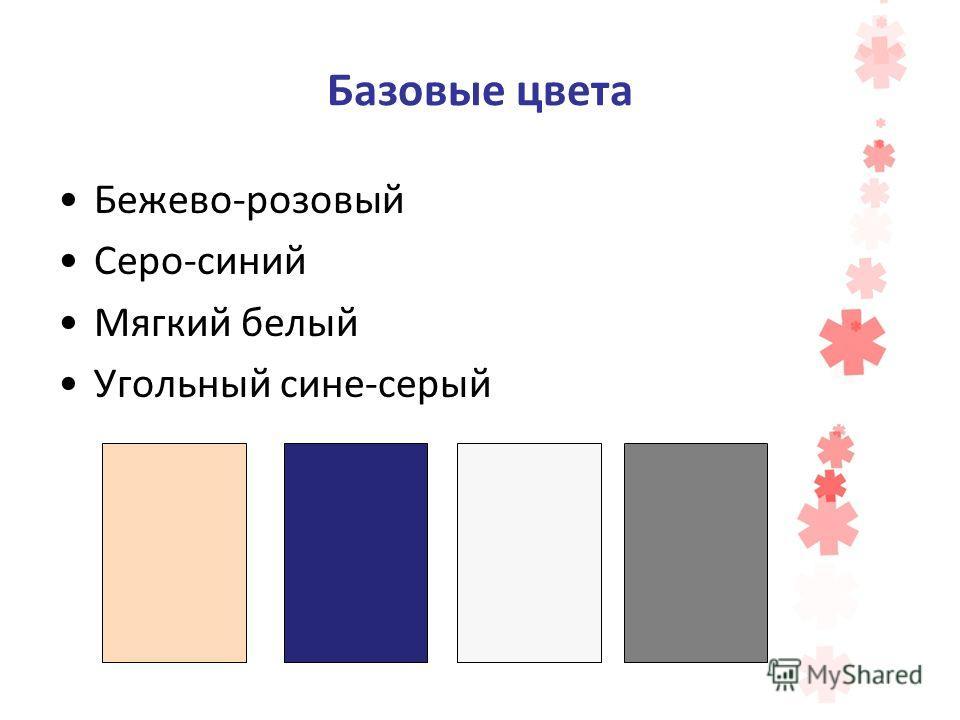 Базовые цвета Бежево-розовый Серо-синий Мягкий белый Угольный сине-серый