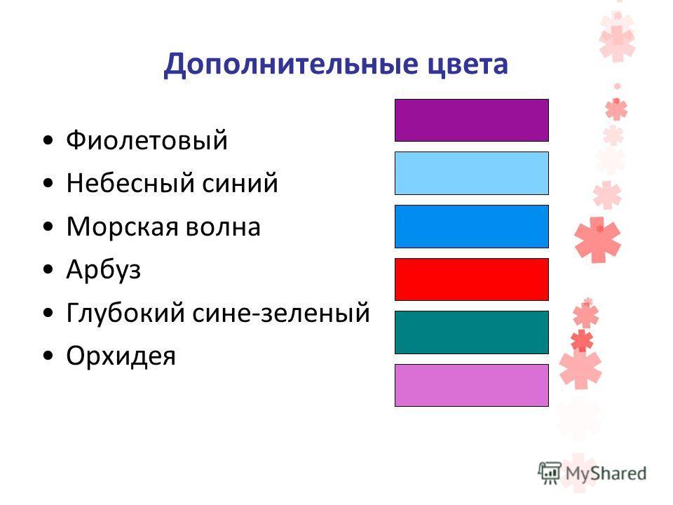 Дополнительные цвета Фиолетовый Небесный синий Морская волна Арбуз Глубокий сине-зеленый Орхидея
