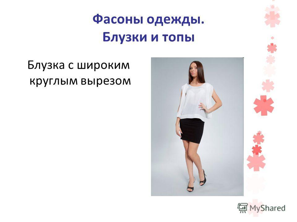 Фасоны одежды. Блузки и топы Блузка с широким круглым вырезом