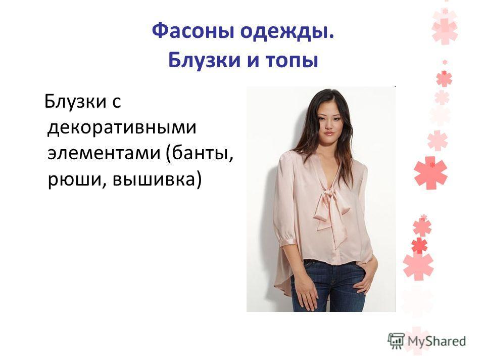 Фасоны одежды. Блузки и топы Блузки с декоративными элементами (банты, рюши, вышивка)