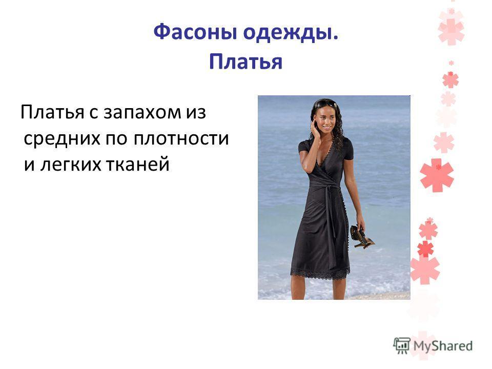 Фасоны одежды. Платья Платья с запахом из средних по плотности и легких тканей