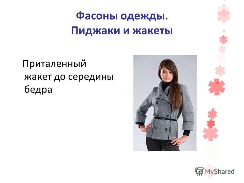 Фасоны одежды. Пиджаки и жакеты Приталенный жакет до середины бедра
