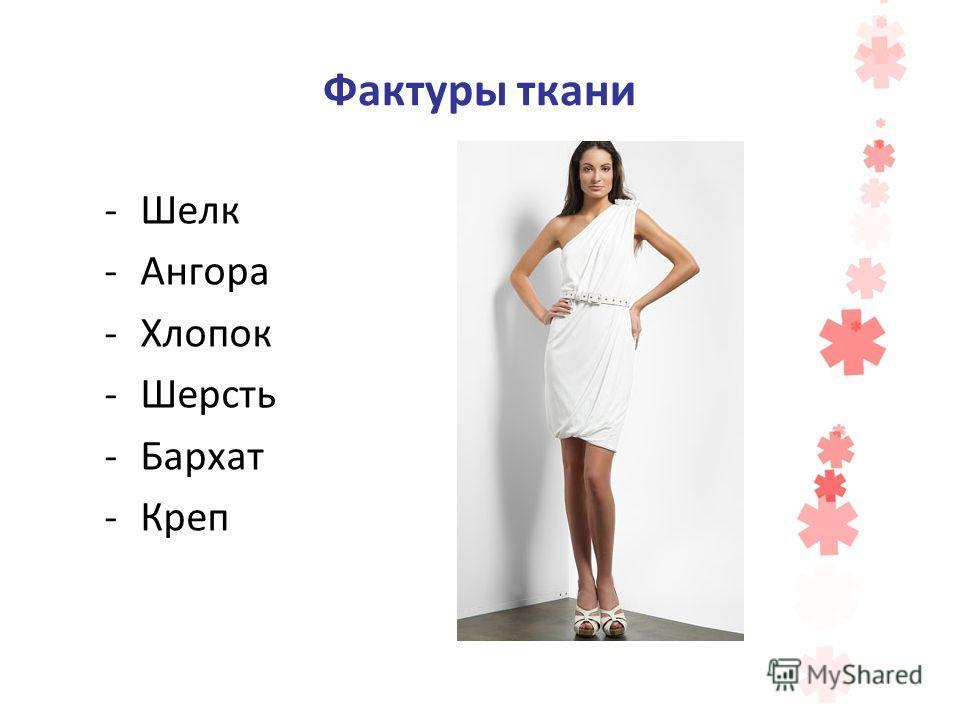 Фактуры ткани -Шелк -Ангора -Хлопок -Шерсть -Бархат -Креп