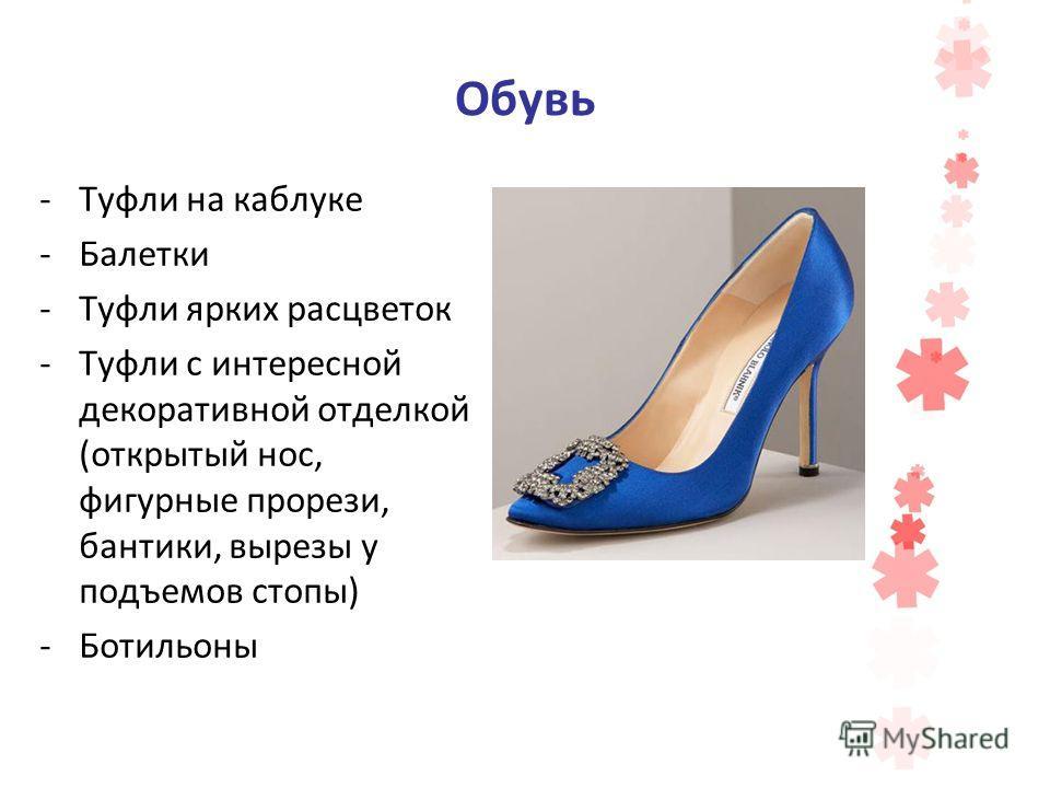 Обувь -Туфли на каблуке -Балетки -Туфли ярких расцветок -Туфли с интересной декоративной отделкой (открытый нос, фигурные прорези, бантики, вырезы у подъемов стопы) -Ботильоны