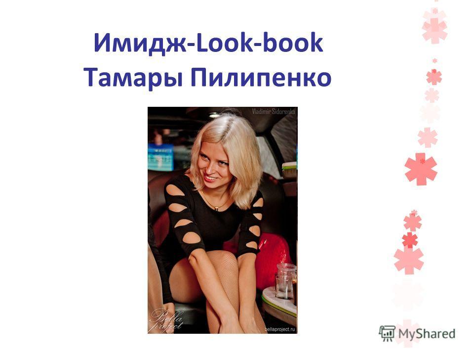Имидж-Look-book Тамары Пилипенко