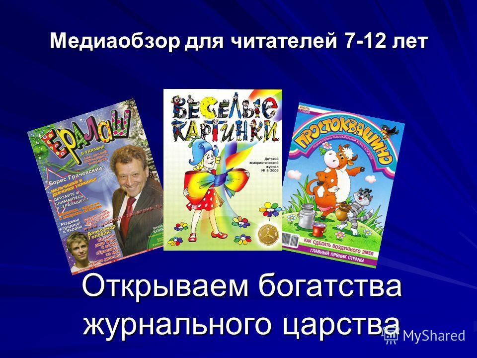 Открываем богатства журнального царства Медиаобзор для читателей 7-12 лет