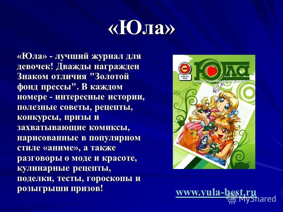 «Юла» «Юла» - лучший журнал для девочек! Дважды награжден Знаком отличия