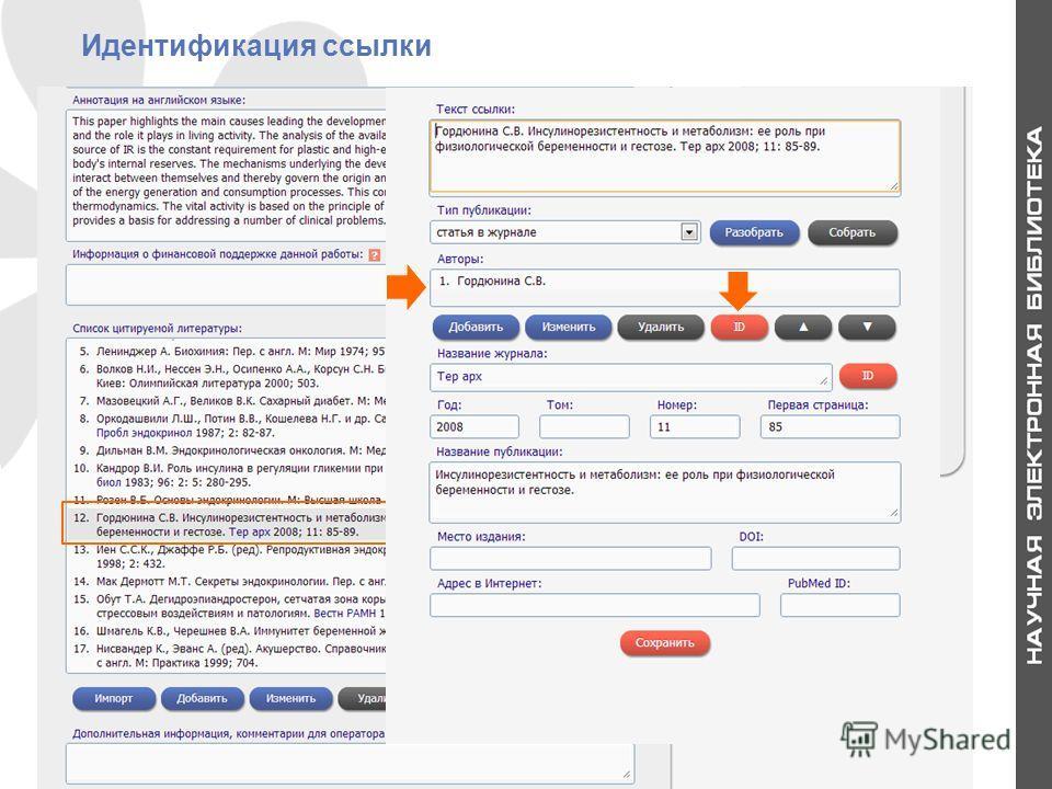 Идентификация ссылки