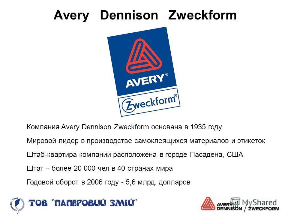 Avery Dennison Zweckform Компания Avery Dennison Zweckform основана в 1935 году Мировой лидер в производстве самоклеящихся материалов и этикеток Штаб-квартира компании расположена в городе Пасадена, США Штат – более 20 000 чел в 40 странах мира Годов