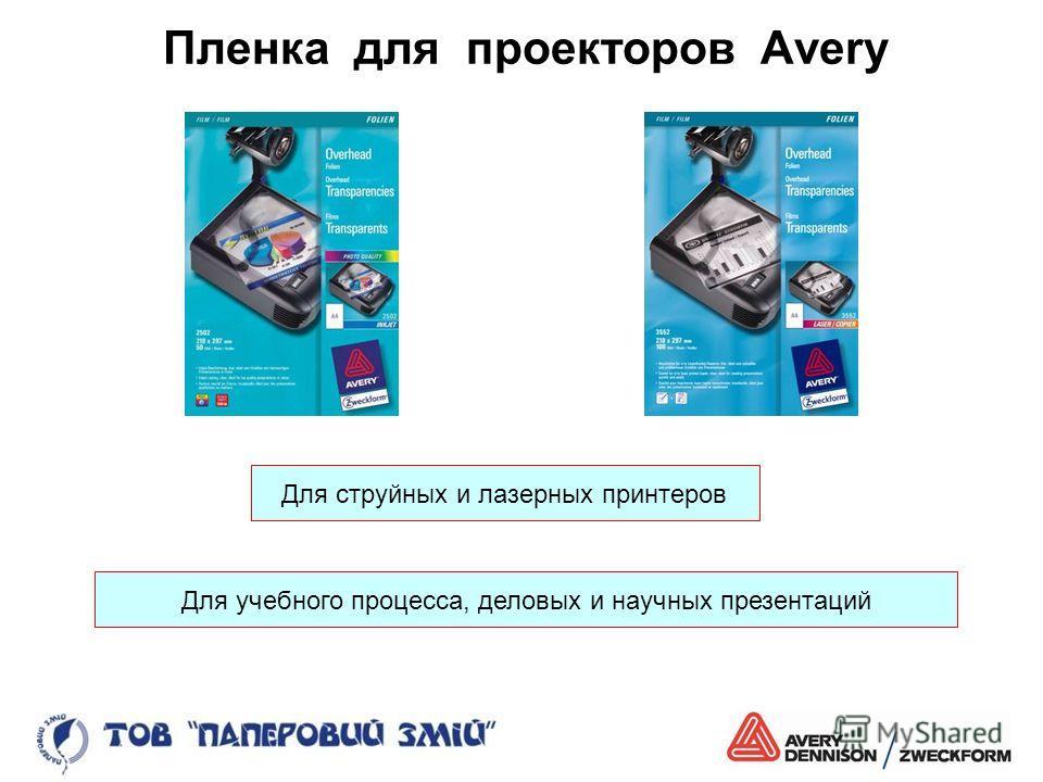 Пленка для проекторов Avery Для струйных и лазерных принтеров Для учебного процесса, деловых и научных презентаций