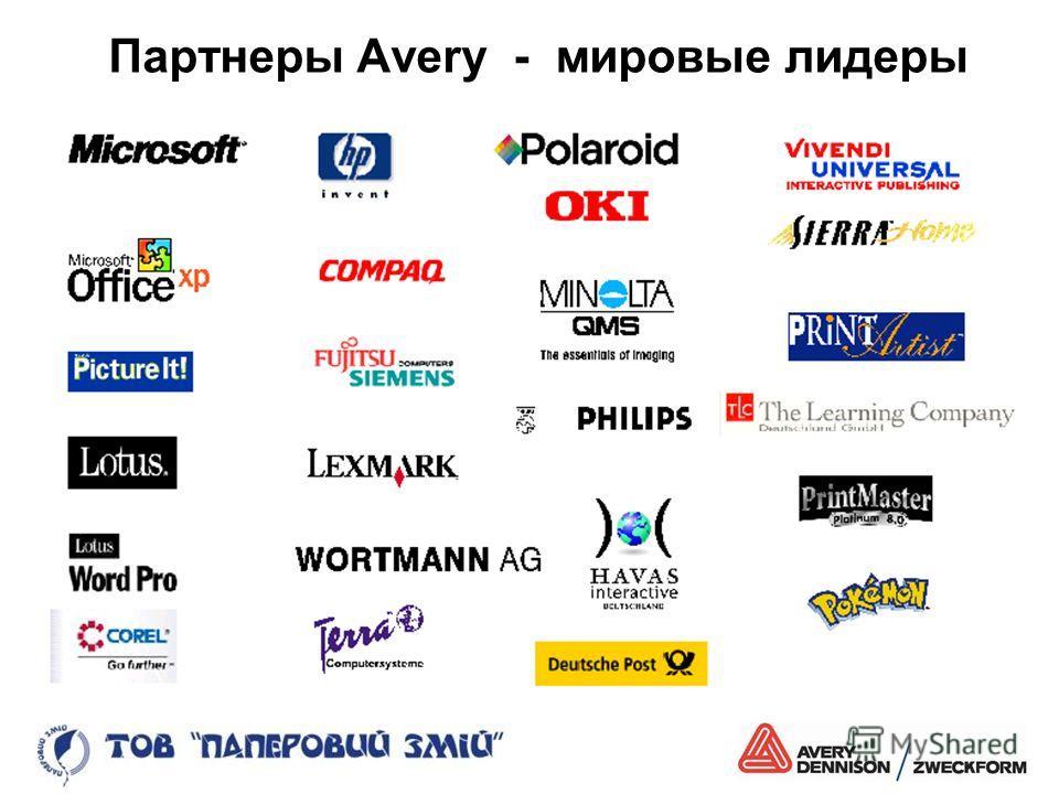 Партнеры Avery - мировые лидеры