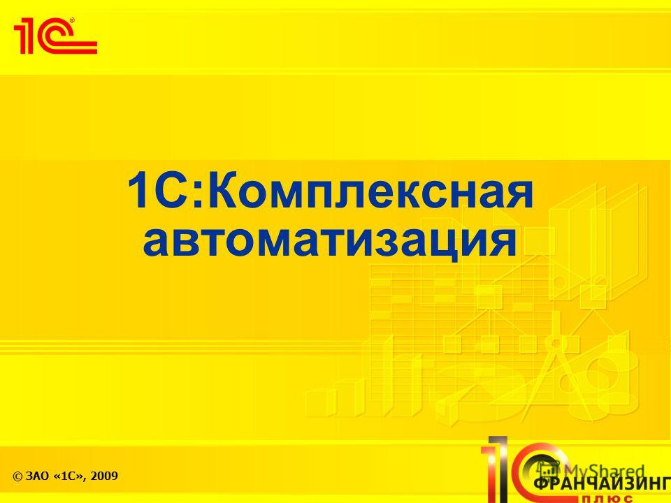 © ЗАО «1С», 2009 1С:Комплексная автоматизация